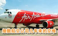 细数航空公司几年来的空难