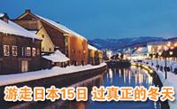 游走日本15日 过真正的冬天