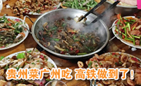 贵州买菜广州吃 高铁做到了