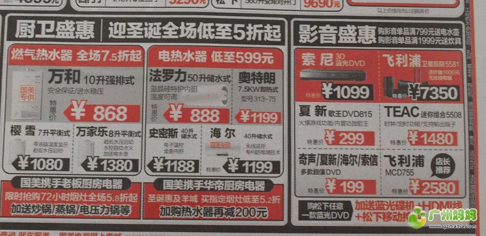 2014 5 19 -元旦电器家具建材最新优惠折扣汇总 以旧换新31日截止 国图片
