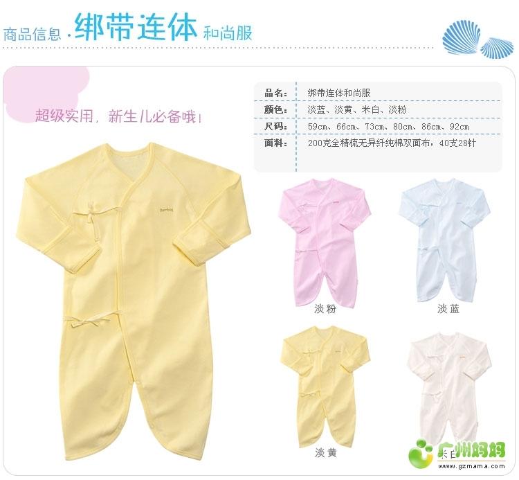 贝贝怡纯棉婴幼儿童装第一团 母婴商品团购区图片