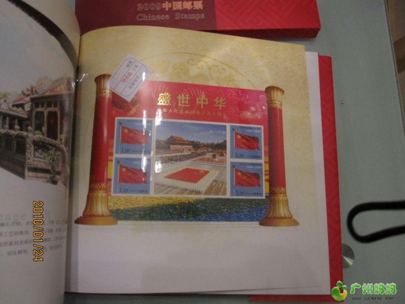 盛世中华高清图片