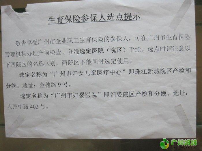 【2016广州市生育保险定点医院】
