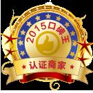 2015口碑王