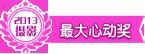 2013摄影心动奖
