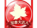 加拿大达人